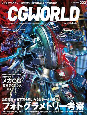 [雑誌] CGWORLD (シージーワールド) 2017年03月号 Raw Download