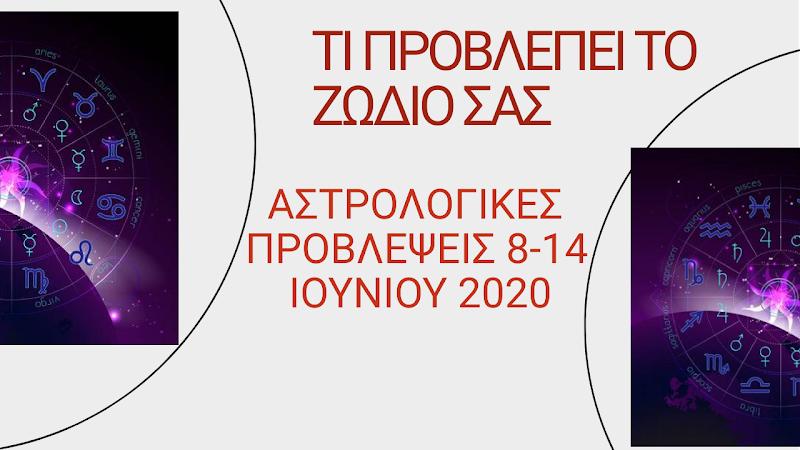 Εβδομαδιαίες αστρολογικές προβλέψεις 8-14 Ιουνίου 2020