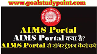 AIMS Portal Indian Railway Salary Slip Check Online | AIMS Portal  Registration