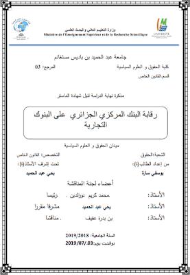 مذكرة ماستر: رقابة البنك المركزي الجزائري على البنوك التجارية PDF