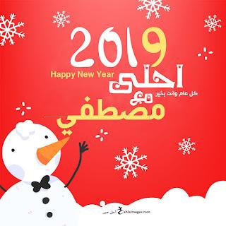 2019 احلى مع مصطفى