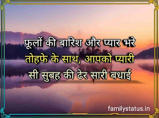 Good Morning Status in hindi family status