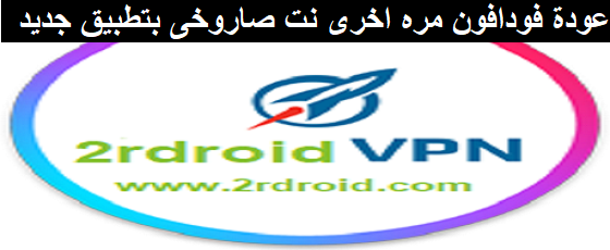 عودة النت المجانى فودافون صاروخى كونفج تطبيق 2rdroid vpn الجديد و قريبا جميع الشبكات