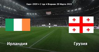 Ирландия – Грузия смотреть онлайн бесплатно 26 марта 2019 прямая трансляция в 22:45 МСК.