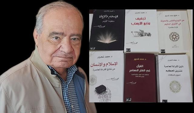 الدكتور محمد شحرور أنقذ الفكر الإسلامي من سجون التراث وقفز بالتفسير والفقه نحو العصرنة والتطور والحضارة الديمقراطية