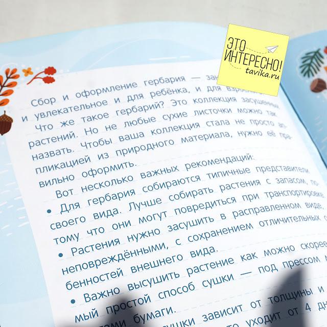 """Развивающее пособие для детей """"Собирай! Мой гербарий"""", автор Татьяна Пироженко"""