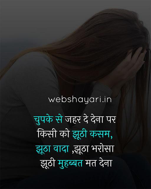 quote shayari sad shayari image