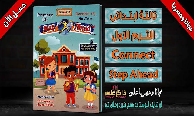 منهج الصف الثالث الابتدائي الجديد,منهج الصف الثالث الابتدائي 2021,منهج اللغة الانجليزية للصف الثالث الابتدائي الترم الأول 2020,منهج الصف الثالث الابتدائي انجليزي 2021,منهج الصف الثالث الابتدائي الجديد انجليزي,منهج كونكت الصف الثالث الابتدائي,منهج اللغة الانجليزية للصف الثالث الابتدائي الترم الاول 2021,منهج كونكت للصف الثالث الابتدائي