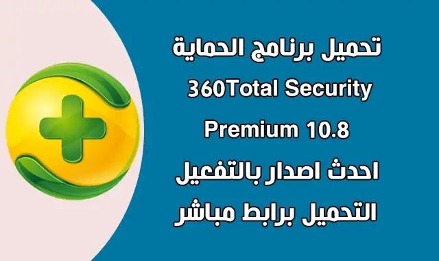 تحميل عملاق مكافحة الفيروسات 360 Total Security Premium 10.8 مفعل مدى الحياة.