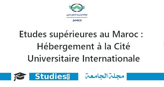 Etudes supérieures au Maroc :   Hébergement à la Cité  Universitaire Internationale