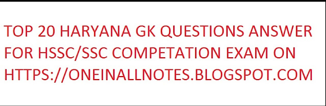 TOP-20-HARYANA-GK-QUESTIONS