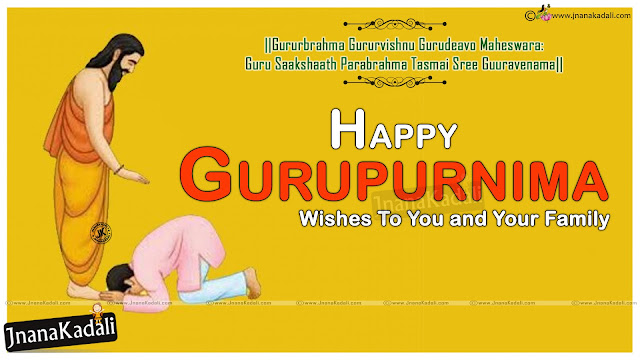 Guru Purnima Best English quotes and Images, Guru Purnima English Quotes wishes, English Whatsapp Pictures online, Beautiful Guru Purnima English quotes Pictures. Guru Purnima SMS in English language, Respect Teacher Quotes in English,Significance of Guru Purnima with guruvu meaning and slokams