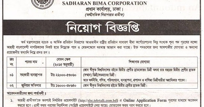 management structure of sadharan bima corporation General information of sadharan bima corporation (sbc) are provided here so that every one can know detail about sadharan bima corporation.