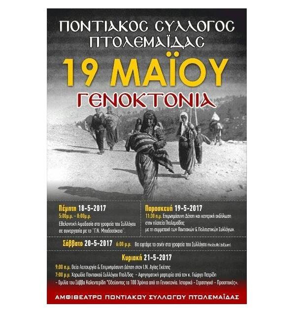 Φόρο τιμής στα θύματα της Γενοκτονίας θα αποδώσει ο Ποντιακός Σύλλογος Πτολεμαΐδας