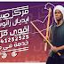 صيانة ايديال زانوسي بالقاهرة افضل مركز خدمة في مصر