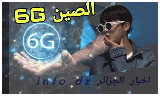 الصين ،تكنولوجيا،اول بلد يطلق6g،اختراعات في العالم،اخبار التكنولوجيا،chine,6g china