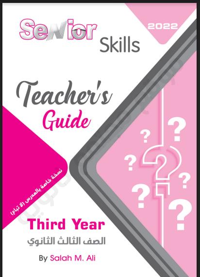 اجابات بوكليت مهارات كتاب سنيور Senior للصف الثالث الثانوي 2022
