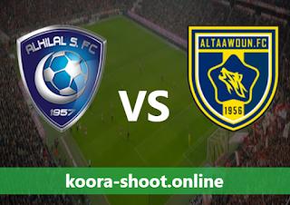 بث مباشر مباراة التعاون والهلال اليوم بتاريخ 23/05/2021 الدوري السعودي