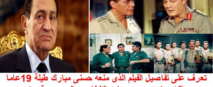 تعرف على تفاصيل الفيلم الذى منعه حسنى مبارك طيلة 19عاما اثناء حكمه.. وسيعرضه التليفزيون المصرى قريبا