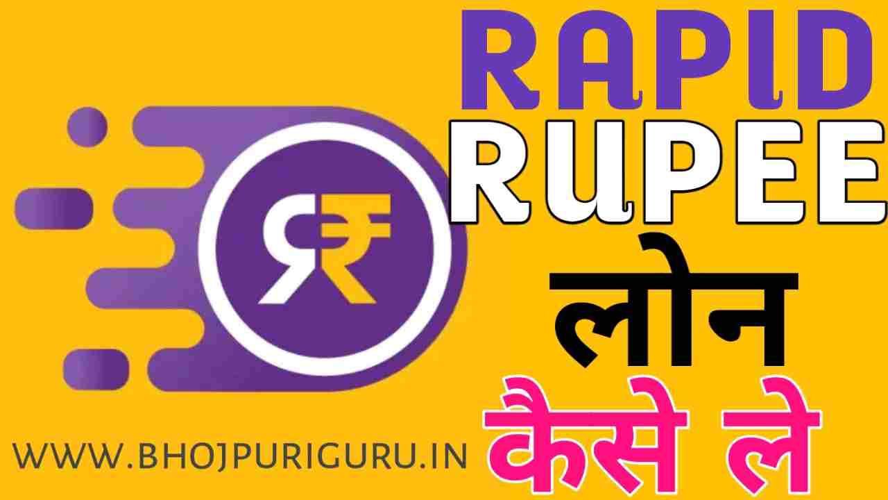 RapidRupee Instant Personal Loan Kaise Le   RapidRupee Se Personal Loan Apply Online Kaise Kare - Bhojpuri Guru