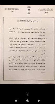 ننشر لكم تعميم السفارة السعودية بالقاهرة بشأن التأشيرات المختلفة