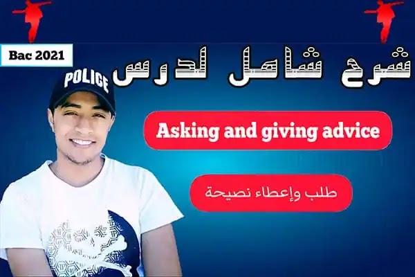 درس طلب وإعطاء نصيحة Asking and giving advice