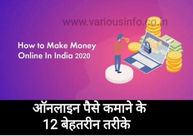 भारत में ऑनलाइन पैसा कमाने के 12 बेहतरीन तरीके 2021 ( बिना निवेश किए )
