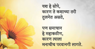 inspirational thoughts in marathi pics download