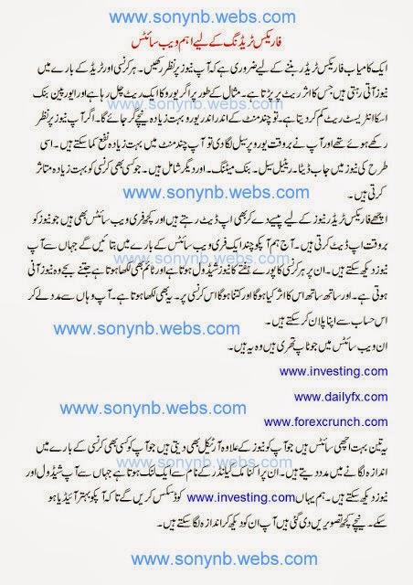 Forex trading urdu book download