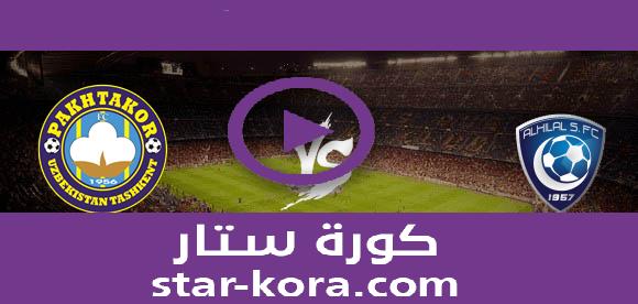 مشاهدة مباراة الهلال وباختاكور بث مباشر
