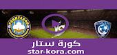 نتيجة مباراة الهلال وباختاكور بث مباشر  14-09-2020 دوري أبطال آسيا