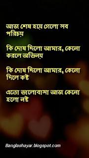 Bangla koster shayari photo