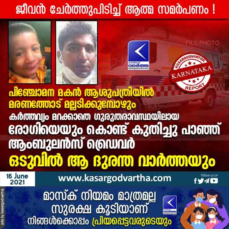 Karnataka, News, Death, Died, Ambulance, Mangalore, Son, Mysore, India, With his son on death bed, this Mysuru ambulance driver stayed course.