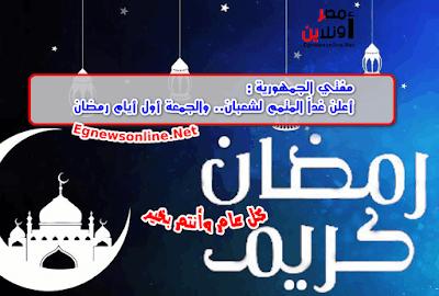 Ramadan 2020, موعد شهر رمضان,أول شهر رمضان,إمساكية رمضان 2020 , عاجل, دار الإفتاء, مفتى الجمهورية, مصر , شهر شعبان ,