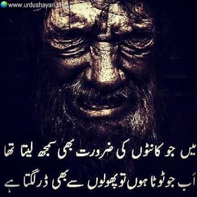 Mein Jo Kanto Ki Zarorat Bhi Samjh Laita Tha..  Ab Tota Hoon to Phoolon Say Bhi Dar Lagta Hai..!!  #broken