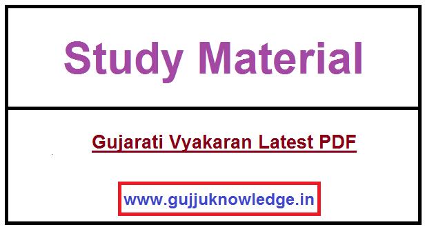 Gujarati Vyakaran Latest PDF