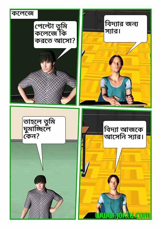 Go to college Bengali joke