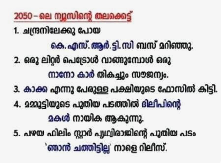 Whatsapp New Funny Malayalam Video | Holidays OO
