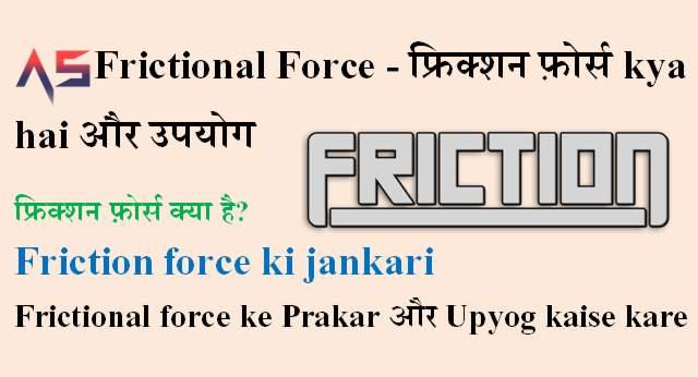 Frictional Force - फ्रिक्शन फ़ोर्स kya hai और उपयोग. Force ke Prakar
