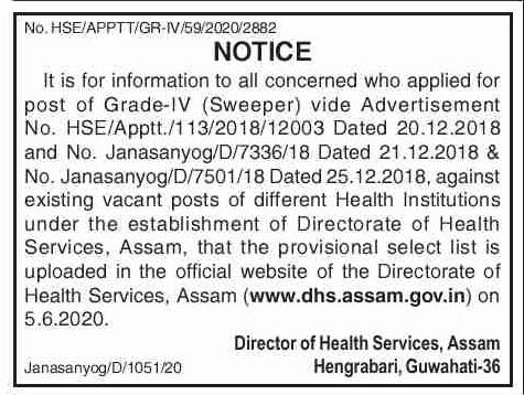 DHS Assam Result 2020- Grade-IV (Sweeper) posts