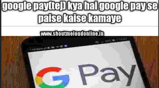 google pay(tej) kya hai google pay se paise kaise kamaye