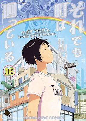 [Manga] それでも町は廻っている 第01-16巻 [Soredemo Machi wa Mawatteiru Vol 01-16] Raw Download