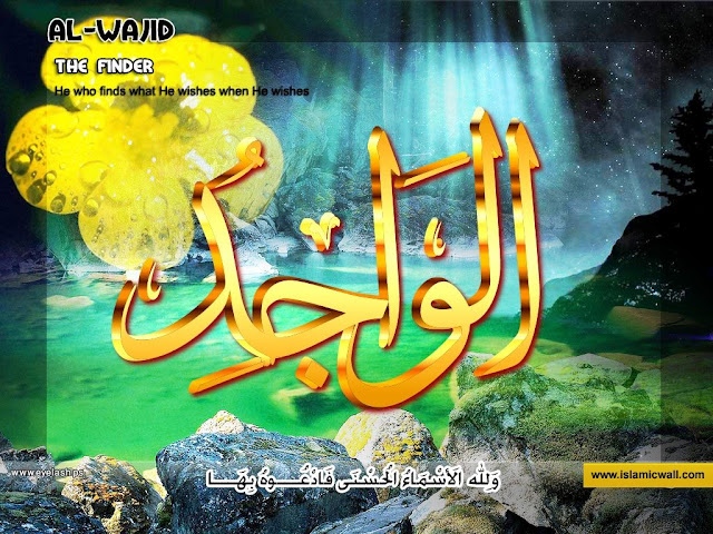 64. الْوَاجِدُ [ Al-Waajid ] 99 names of Allah in Roman Urdu/Hindi