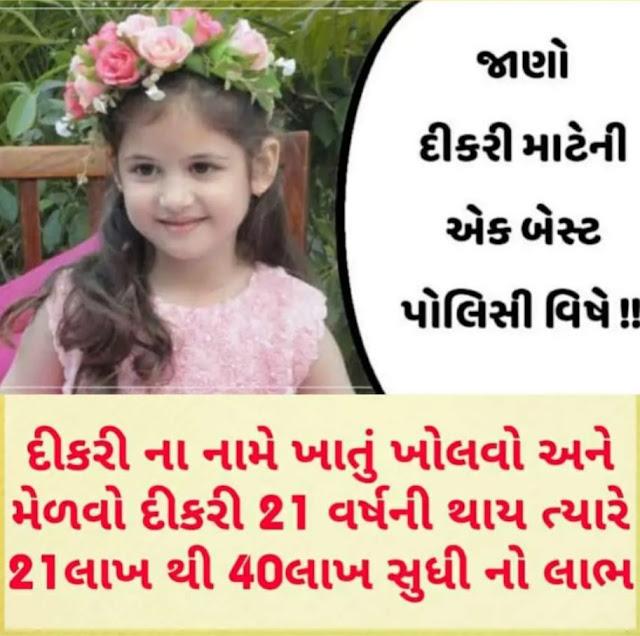 Sukanya Samriddhi Yojana : Beti Bachao Beti Padhao Campaign