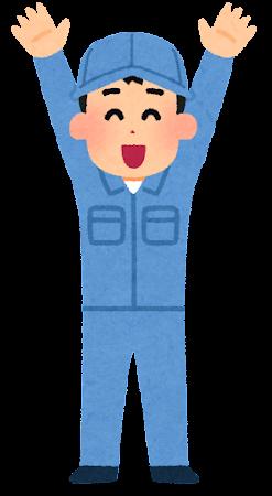 バンザイをしている作業員たちのイラスト(帽子・男性2)