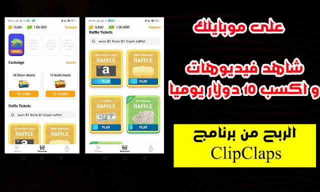 شاهد فيديوهات و اربح 10$ يوميا من موبايلك - برنامج Clipclaps صادق 100%