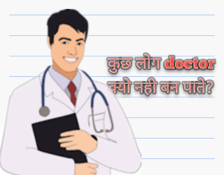 Motivational story।। doctor kaise bane ek bhikharin