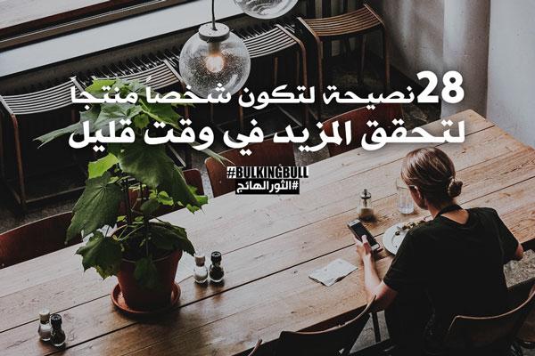 28 نصيحة لتكون شخصاً منتجاً لتحقق المزيد في وقت قليل