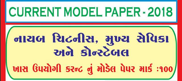 CURRENT AFFAIRS MODEL PAPER WITH 100 MARKS BEST PDF FILE CREATED BY YUVA CARRER ACADEMY BHAVNAGAR.