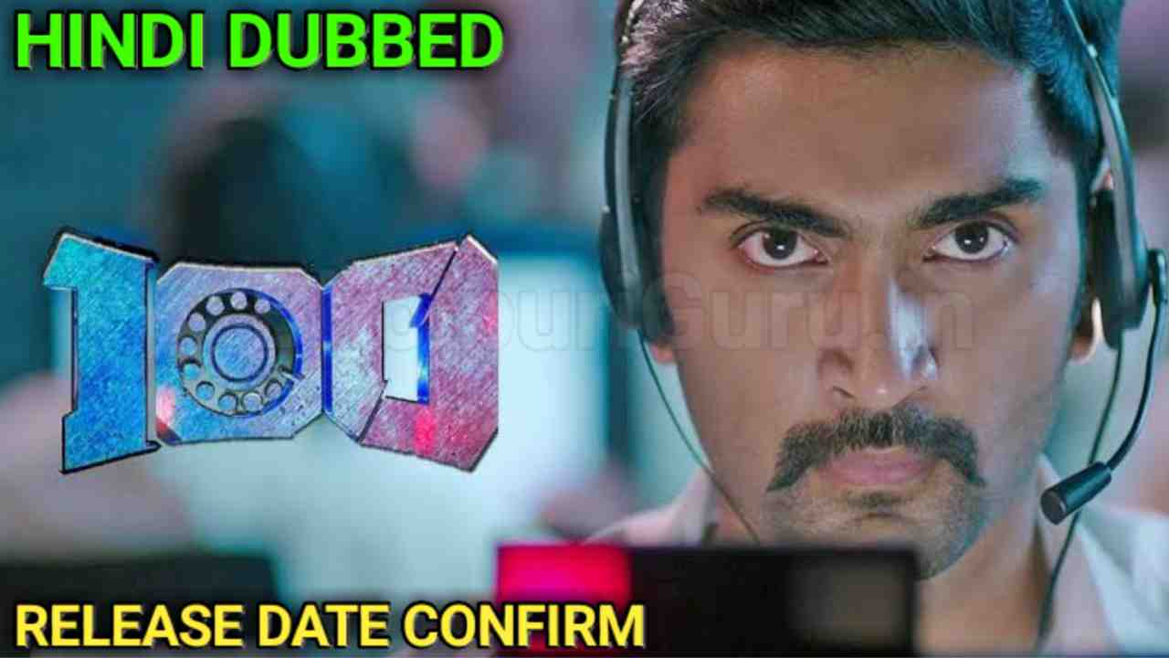 100 Full Movie Hindi Dubbed | 100 Tamil Movie In Hindi Dubbed | Atharvaa | Release Date